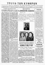 ΤΡΟΥΘ των Κυθήρων, Φύλλο 45, ΑΥΓΟΥΣΤΟΣ-ΣΕΠΤΕΜΒΡΙΟΣ 1951