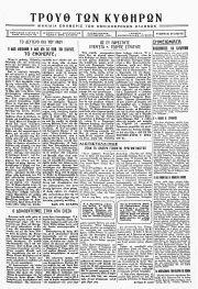 ΤΡΟΥΘ των Κυθήρων, Φύλλο 46, ΟΚΤΩΒΡΙΟΣ 1951