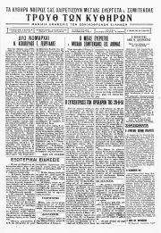 ΤΡΟΥΘ των Κυθήρων, Φύλλο 47, ΝΟΕΜΒΡΙΟΣ 1951