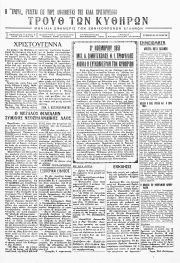 ΤΡΟΥΘ των Κυθήρων, Φύλλο 48, ΔΕΚΕΜΒΡΙΟΣ 1951