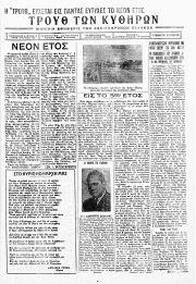 ΤΡΟΥΘ των Κυθήρων, Φύλλο 49, ΙΑΝΟΥΑΡΙΟΣ 1952