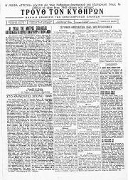 ΤΡΟΥΘ των Κυθήρων, Φύλλο 5, ΙΑΝΟΥΑΡΙΟΣ 1948