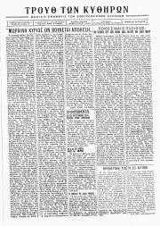 ΤΡΟΥΘ των Κυθήρων, Φύλλο 6, ΦΕΒΡΟΥΑΡΙΟΣ 1948