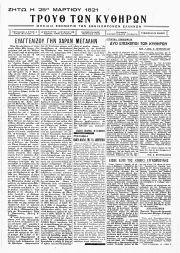 ΤΡΟΥΘ των Κυθήρων, Φύλλο 7, ΜΑΡΤΙΟΣ 1948
