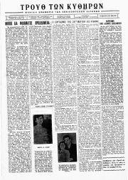 ΤΡΟΥΘ των Κυθήρων, Φύλλο 8, ΑΠΡΙΛΙΟΣ 1948