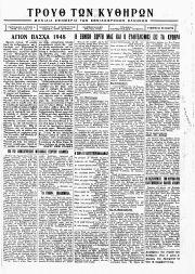 ΤΡΟΥΘ των Κυθήρων, Φύλλο 9, ΜΑΪΟΣ 1948